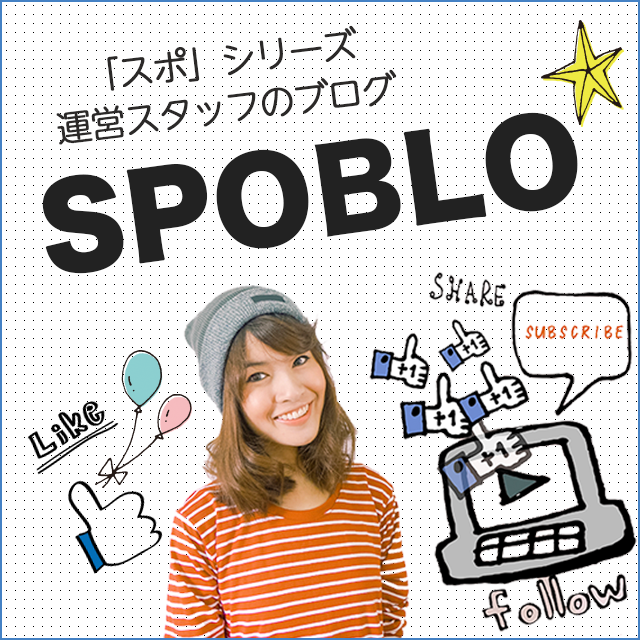 スポトラの運営スタッフブログ「スポブロ」